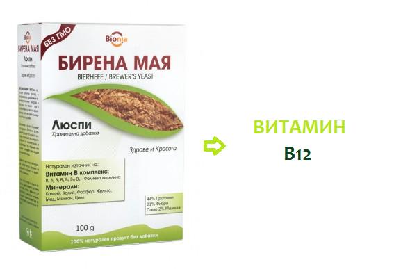 Bionia Birena maya i Vit B12b