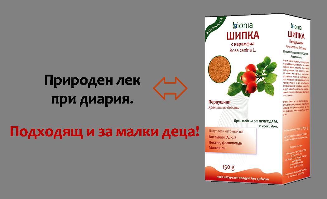 Bionia Shipka & Diarhea2