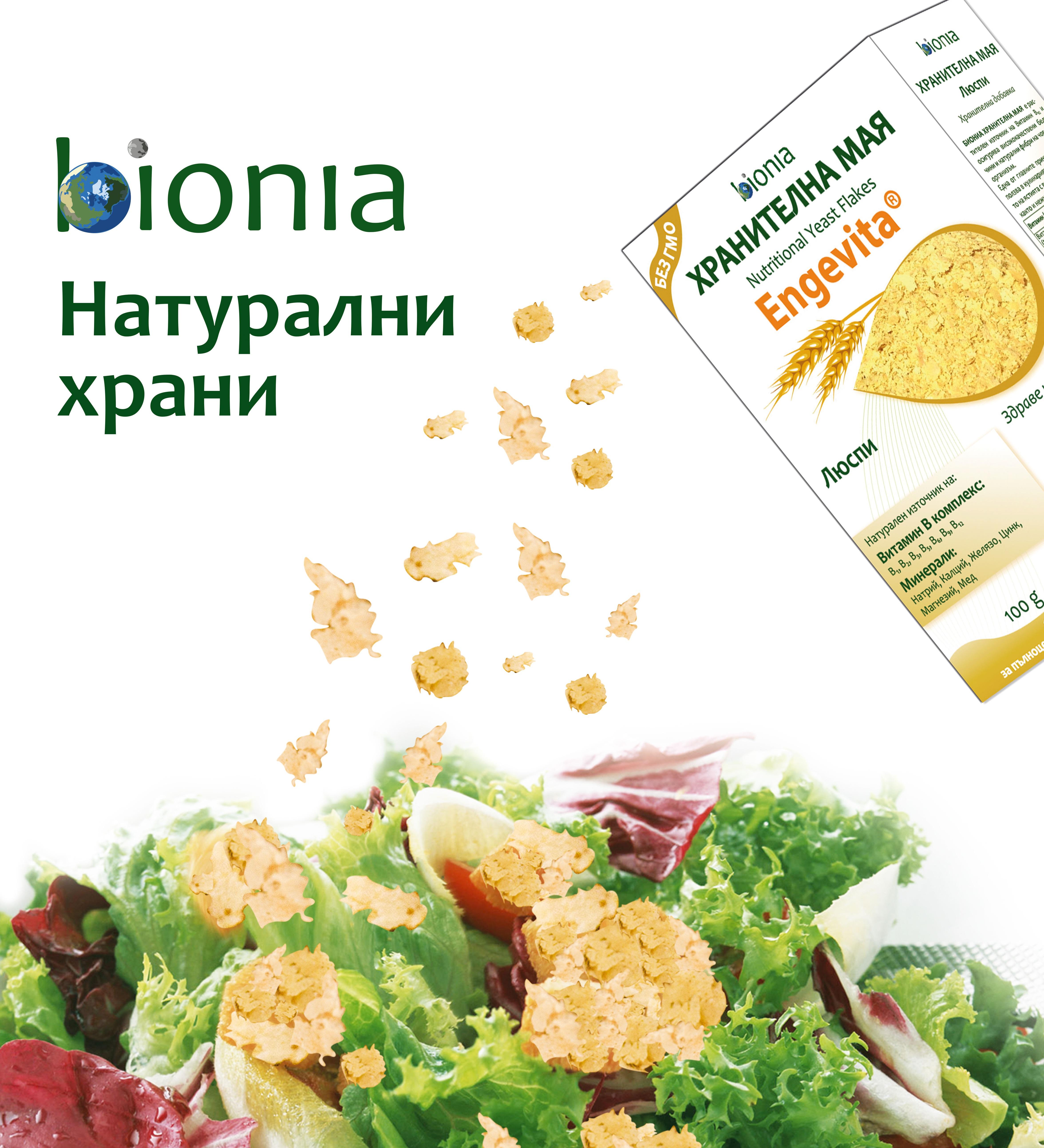 Bionia Hranitelna maya_adv